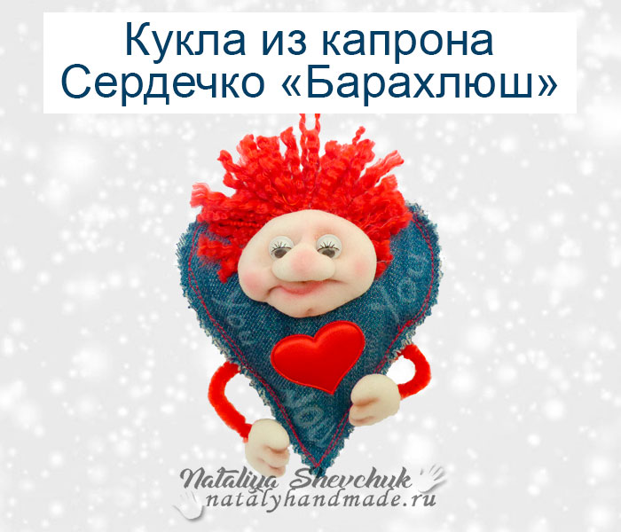 Кукла-из-капрона-сердечко-Барахлюш